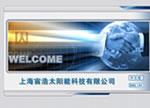上海宙浩太阳能科技有限公司
