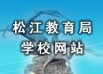 松江区中小学校网站
