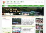 上海市少年儿童佘山活动营地