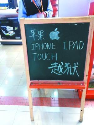国内iPhone/ipad/touch流行越狱:常见报价100-120元